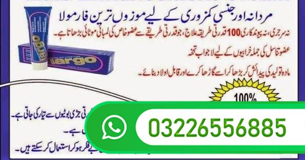 Largo Cream Price in Islamabad